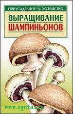 книга выращивание шампиньонов